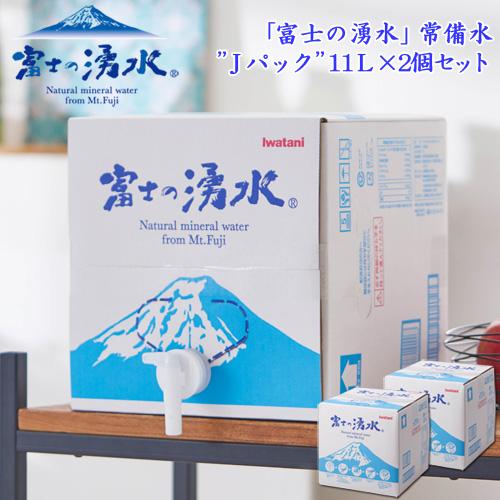 """「富士の湧水」常備水""""Jパック""""11L×2個セット"""