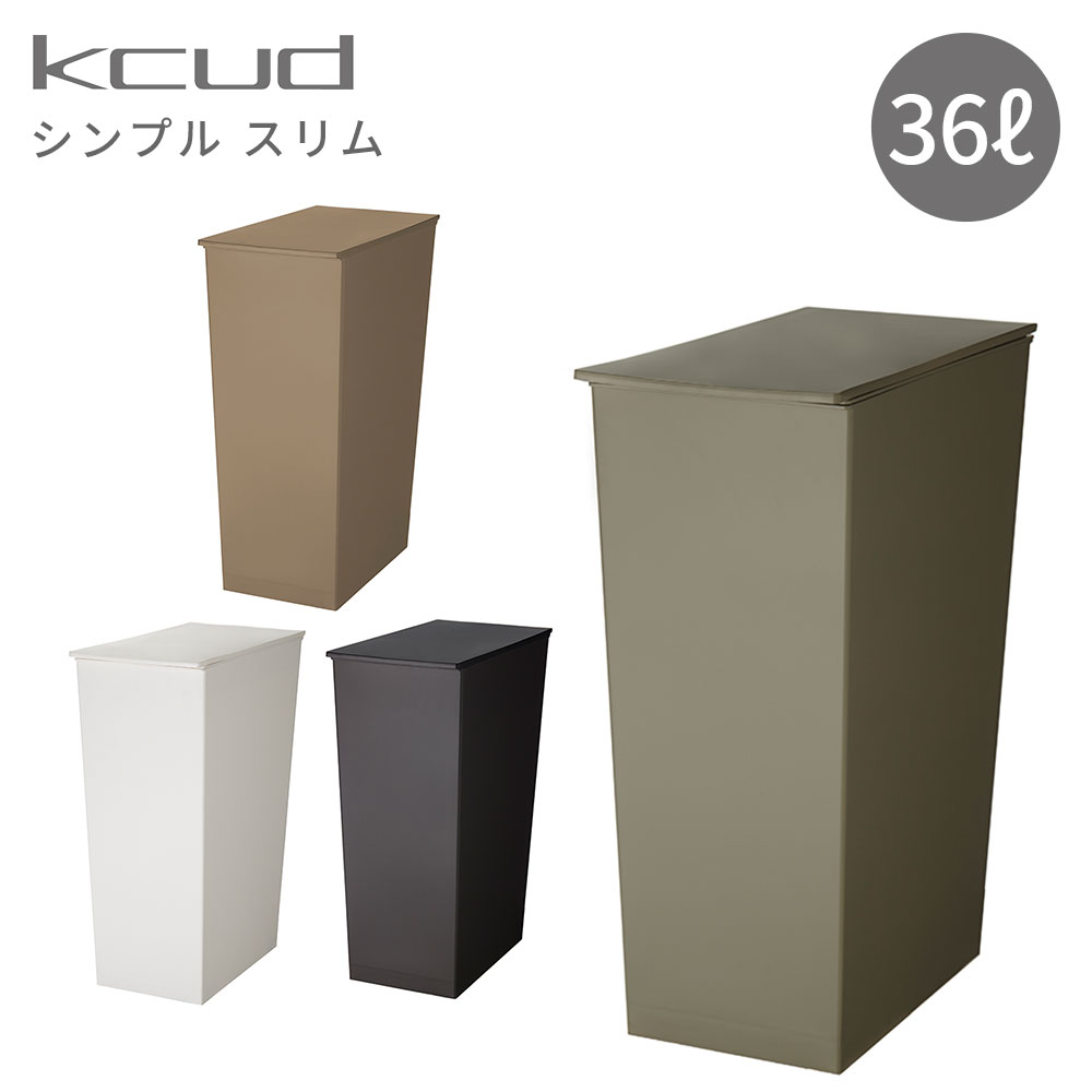 kcud<クード>シンプルスリム