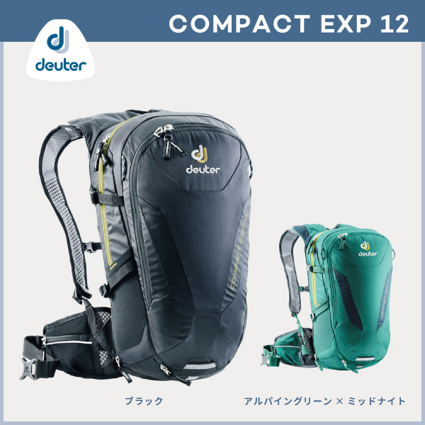 deuter/ドイター コンパクトEXP12 D3200215