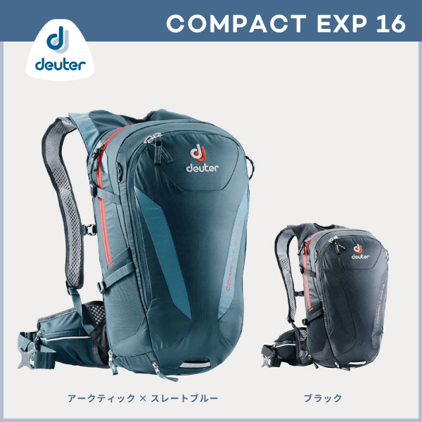 deuter/ドイター コンパクトEXP16 D3200315
