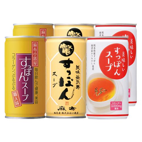 すっぽんスープ飲み比べ 6缶セット (麻布×2/美味×2/美味しい×2)