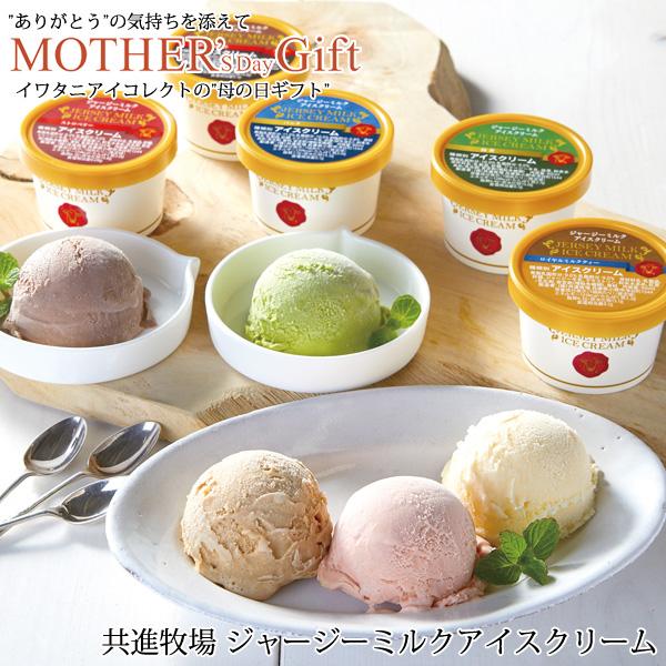 共進牧場 ジャージーミルクアイスクリーム