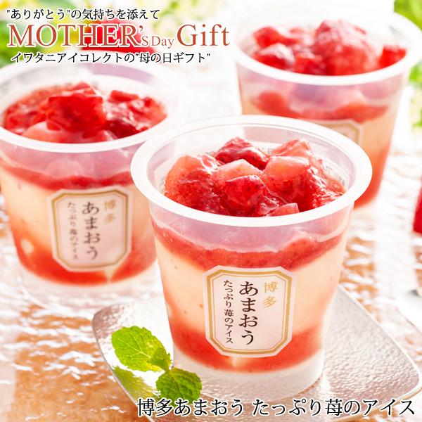 母の日ギフト】博多あまおう たっぷり苺のアイス