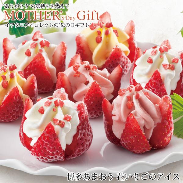 【母の日ギフト】博多あまおう 花いちごのアイス
