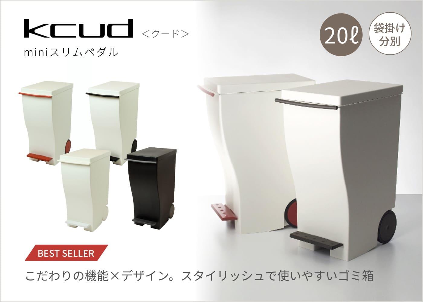 miniスリムペダル「こだわりの機能✕デザイン。スタイリッシュで使いやすいゴミ箱」