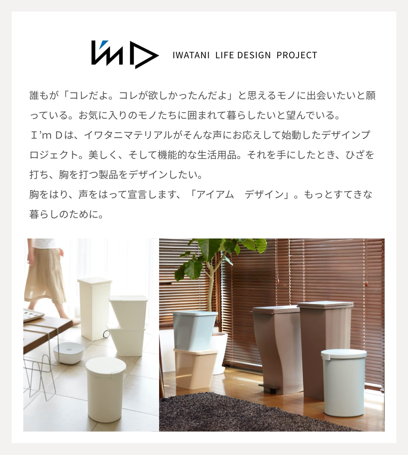IWATANI  LIFE DESIGN  PROJECT