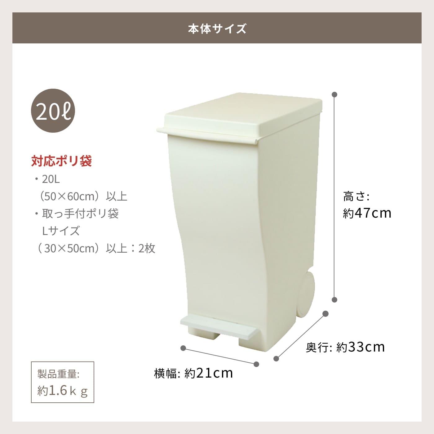 本体サイズ 20L 高さ約47cm 横幅約21cm 奥行約33cm