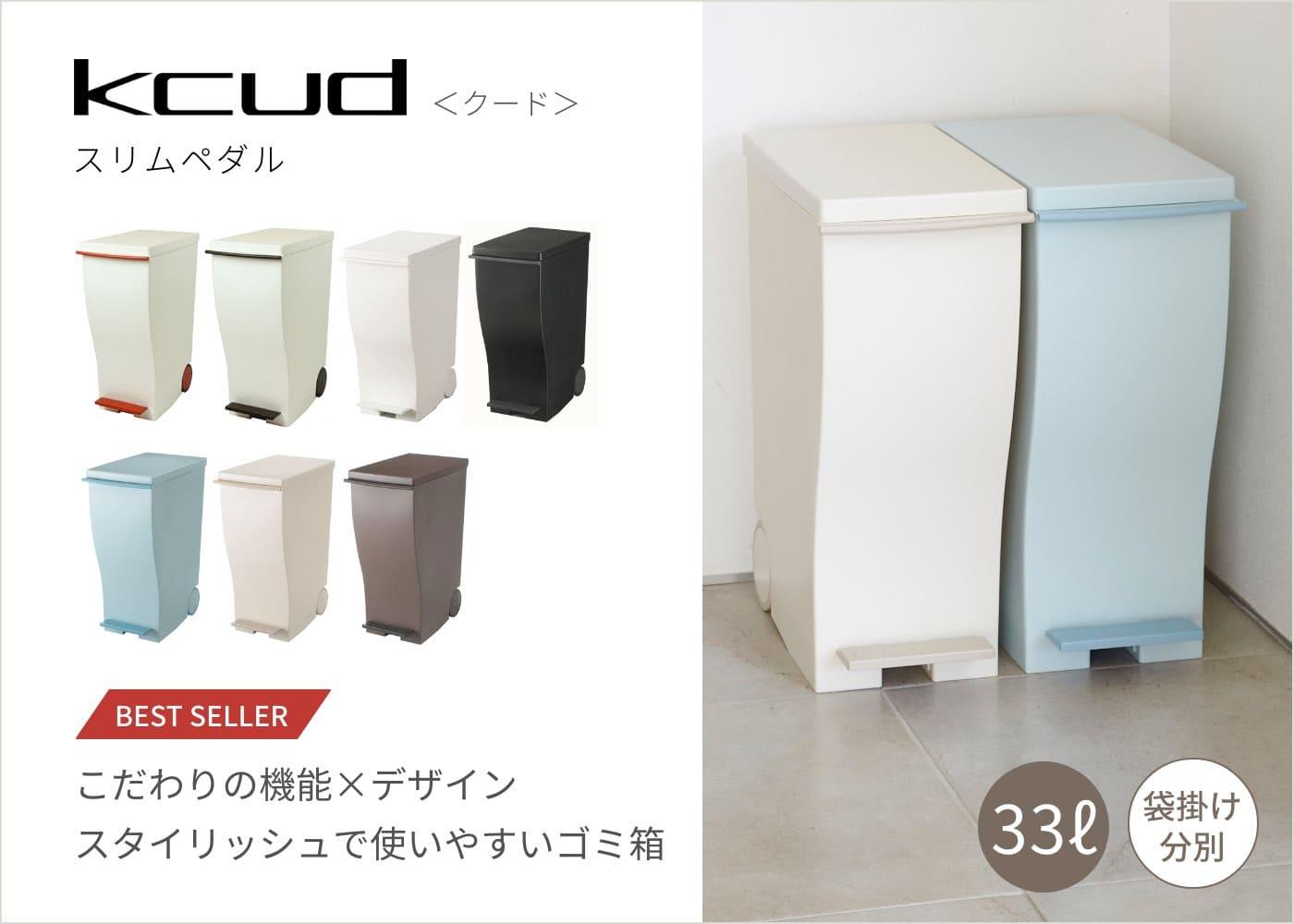kcud クード こだわりの機能×デザイン スタイリッシュで使いやすいゴミ箱 33L