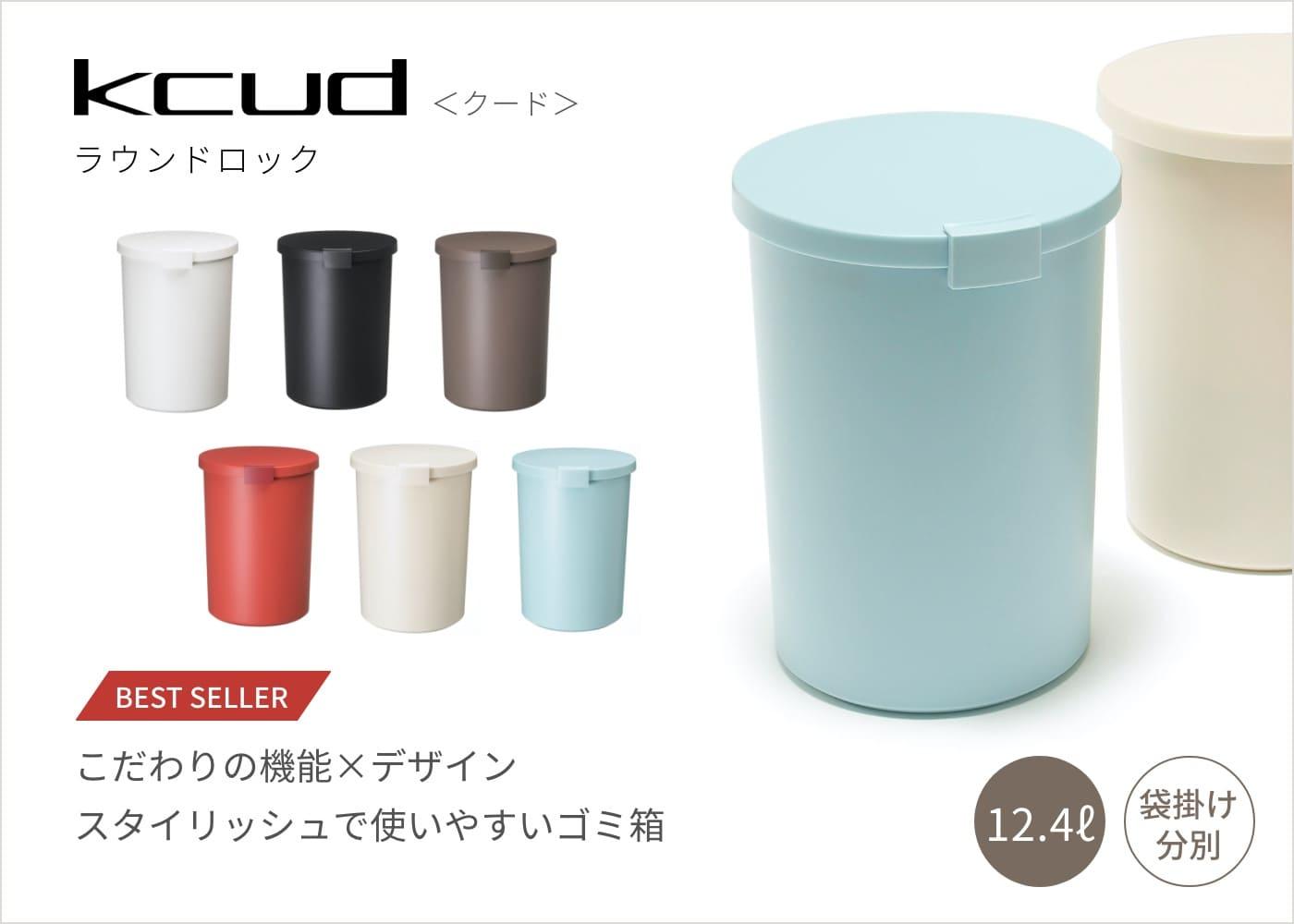 kcudシンプルワイド「こだわりの機能✕デザイン。スタイリッシュで使いやすいゴミ箱」