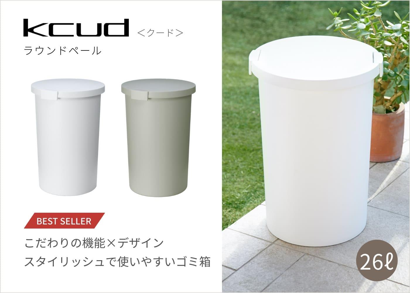 kcudラウンドペール「こだわりの機能✕デザイン。スタイリッシュで使いやすいゴミ箱」