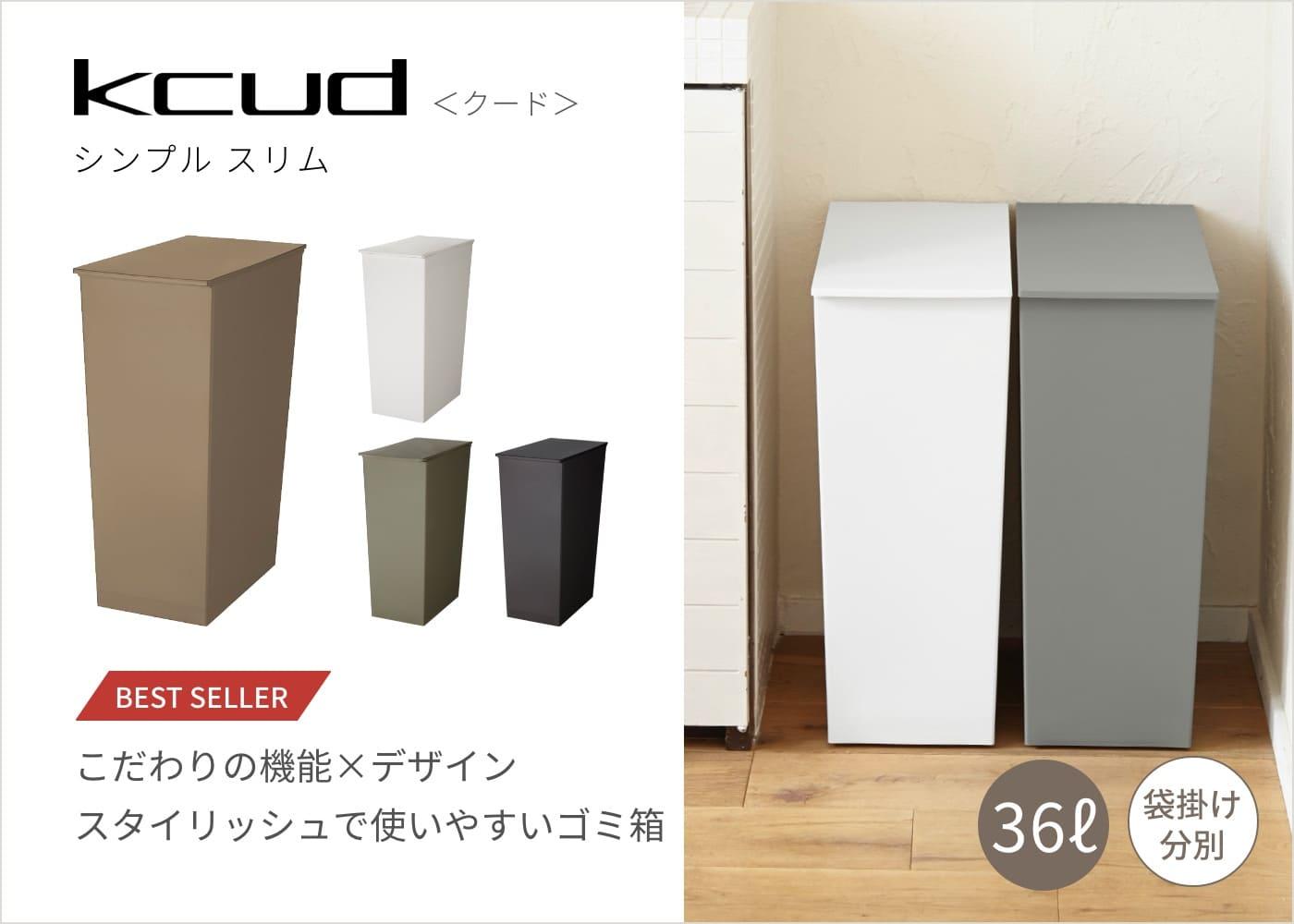 kcudシンプルスリム「こだわりの機能✕デザイン。スタイリッシュで使いやすいゴミ箱」