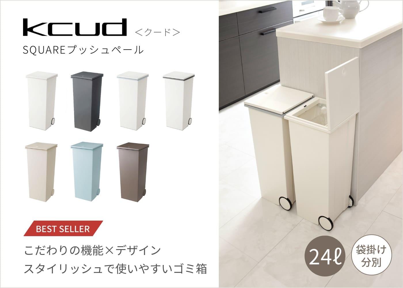 SQUAREプッシュペール「こだわりの機能✕デザイン。スタイリッシュで使いやすいゴミ箱」