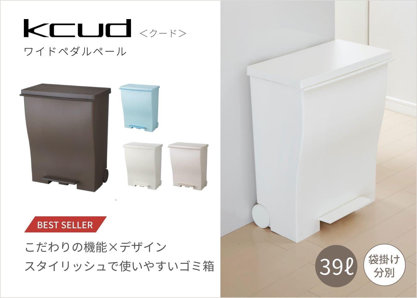 kcudワイドペダルペール「こだわりの機能✕デザイン。スタイリッシュで使いやすいゴミ箱」