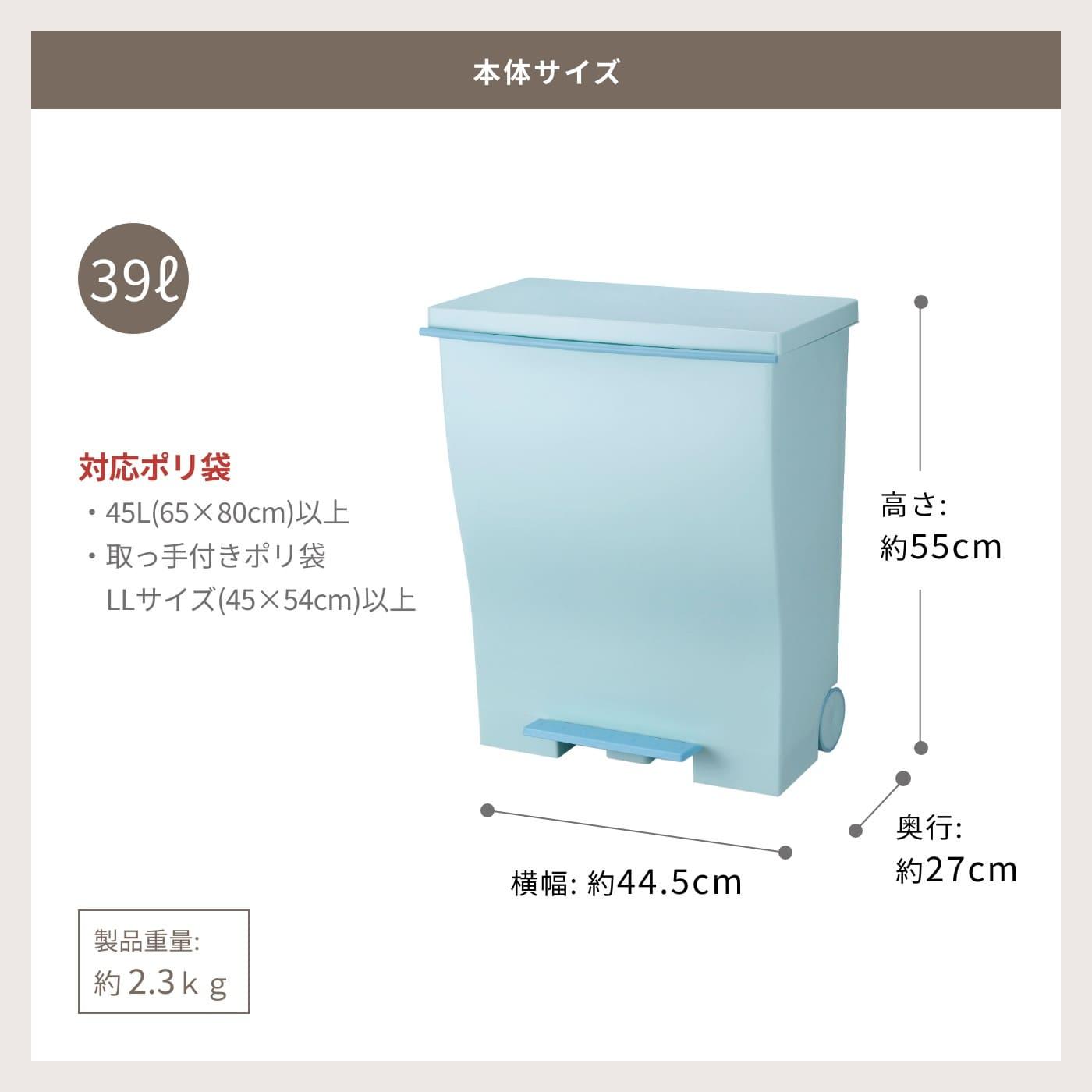 本体サイズ 39L 高さ約55cm 横幅約44.5cm 奥行約27cm