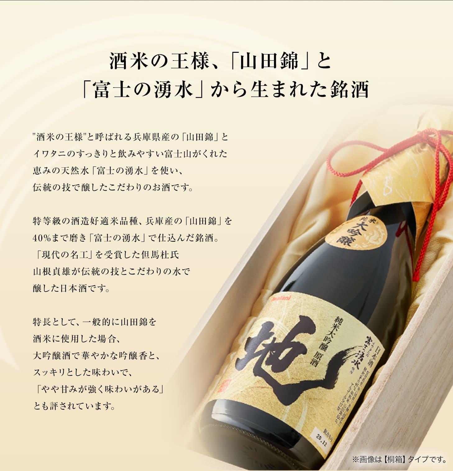 酒米の王様「山田錦」と「富士の湧水」から生まれた銘酒