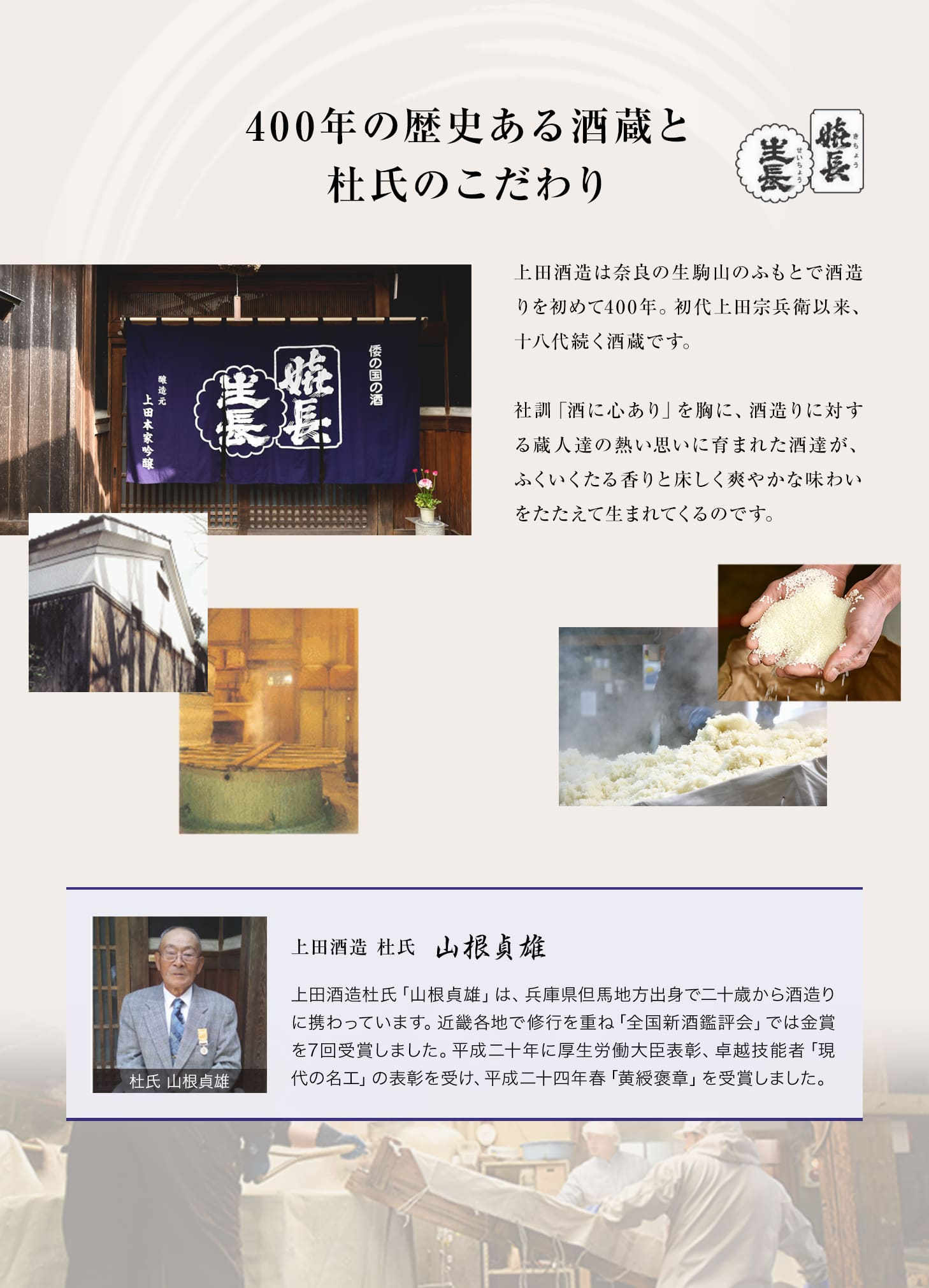 400年ある歴史ある酒蔵と杜氏のこだわり