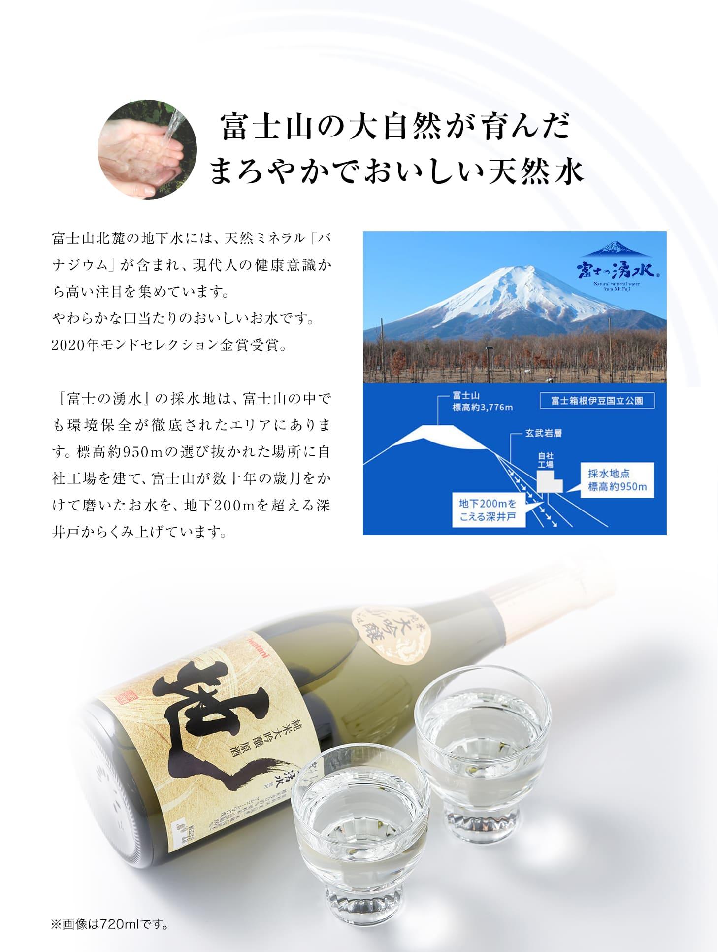 富士山の大自然が育んだまろやかでおいしい天然水