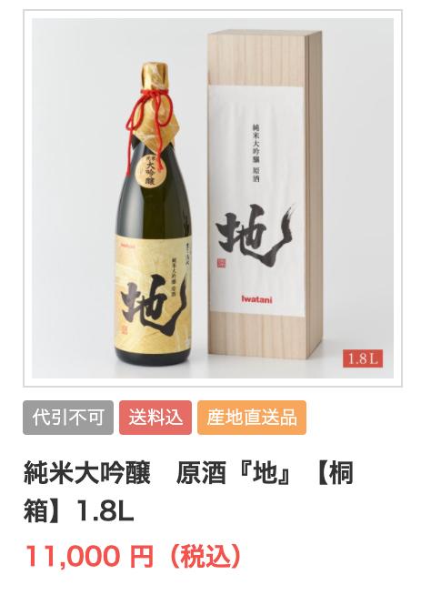 純米大吟醸 原酒『地』【桐箱】1.8L