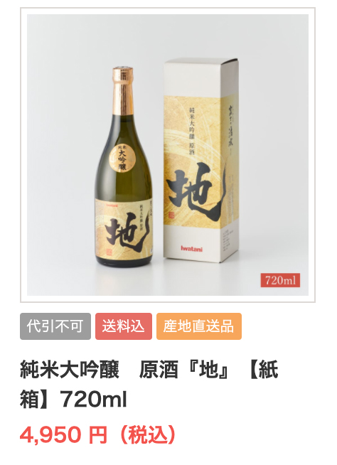 純米大吟醸 原酒『地』【紙箱】720ml