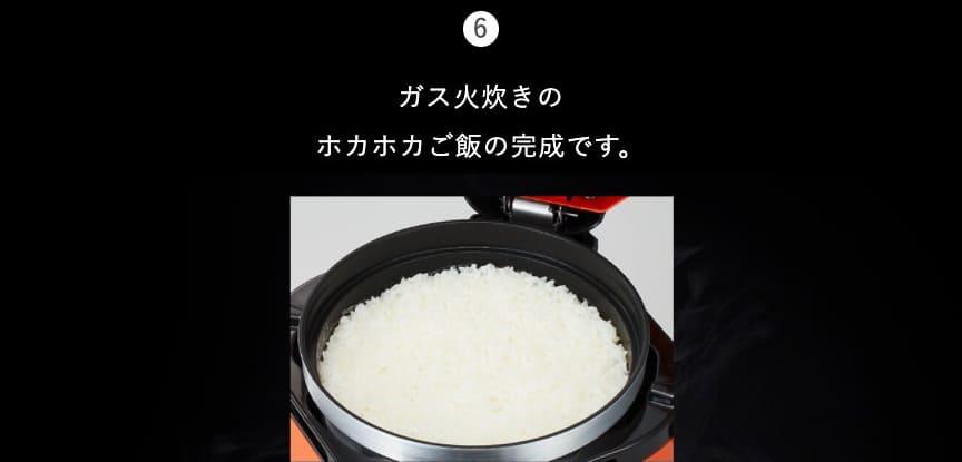 ガス火炊きのホカホカご飯の完成です。