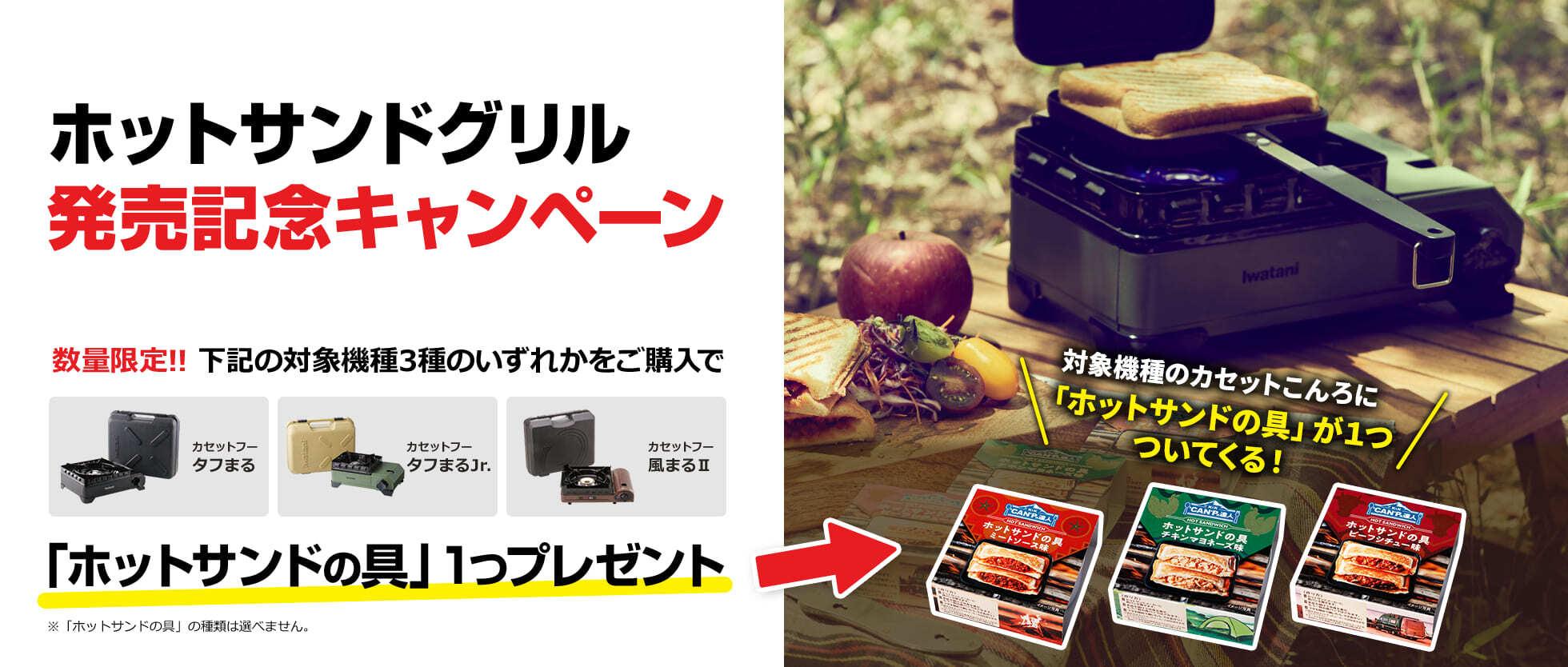 ホットサンドグリル新発売記念キャンペーン