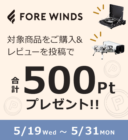 forewindsレビューキャンペーン